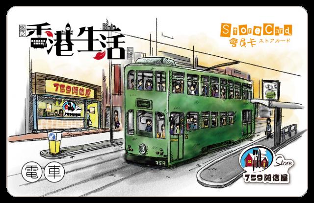 感受《香港生活》细味 - 电车